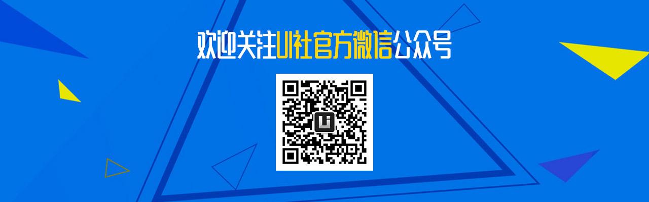 UI社微信公众号