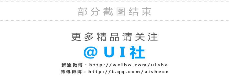 [UI社出品]5G精选UI设计素材,手机UI界面 psd素材,网站模板-第三季 素材包-第7张