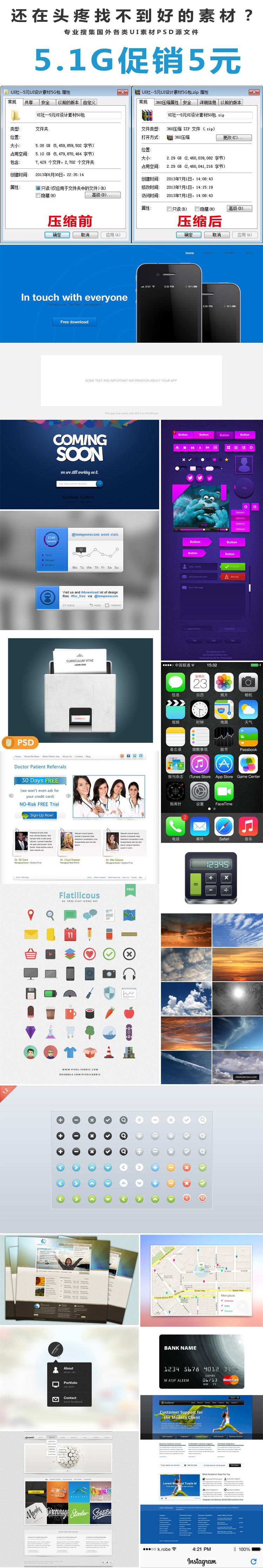 [UI社出品]5.10G 超大精选UI设计素材,手机UI界面psd素材-第一季 素材包-第1张