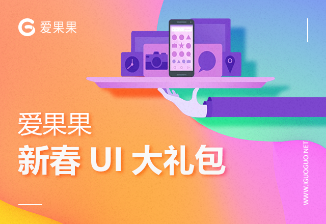 爱果果新春UI大礼包,超多干货打包下载(免费下载) 其他-第1张