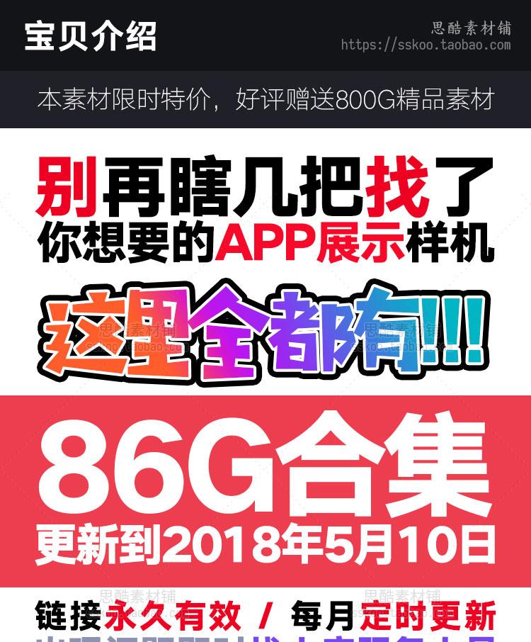 [素材包]80GAPP界面UI网页手机iPhone展示样机MOCKUP智能贴图PSD设计模板素材 素材包-第2张