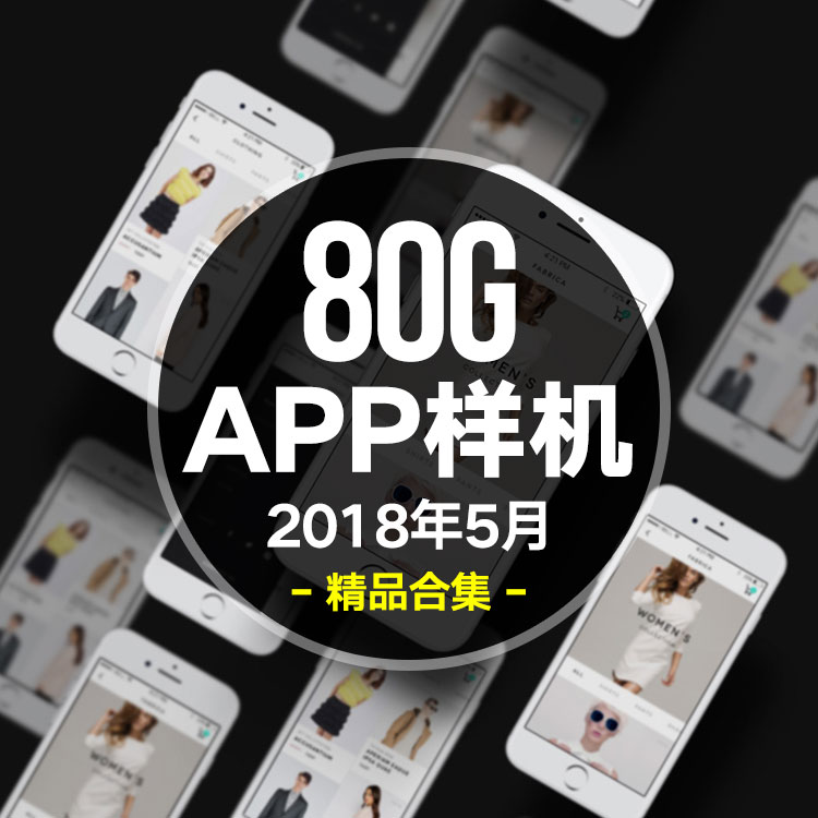 [素材包]80GAPP界面UI网页手机iPhone展示样机MOCKUP智能贴图PSD设计模板素材 素材包-第1张