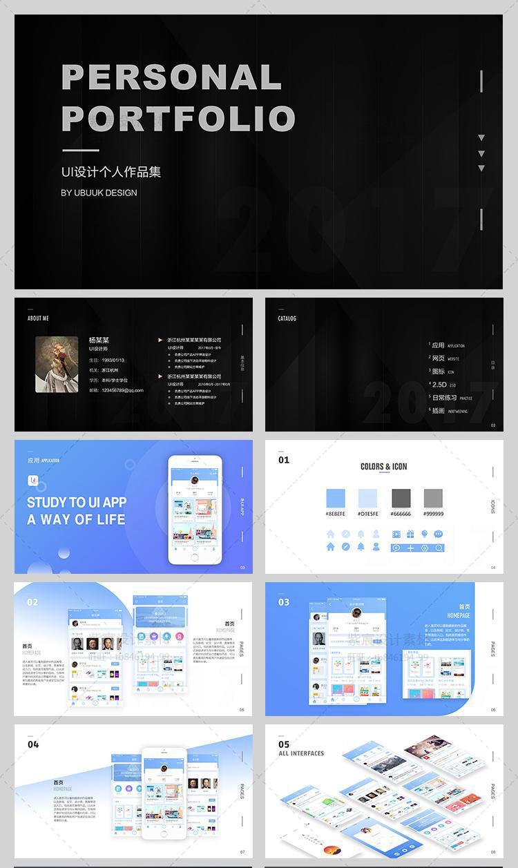 [素材包]ui作品集展示模板网页平面ui设计师作品简历面试psd设计素材